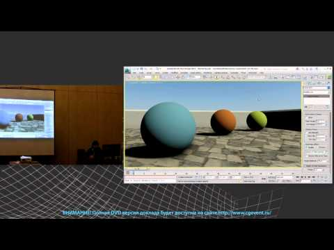 CG EVENT 2010 -  GPU Renderers part 2 about iray