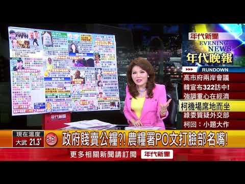 張雅琴挑戰新聞》米之網路戰! 名嘴爆米內幕遭嗆:外行人!