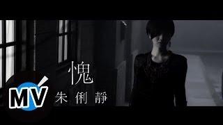 朱俐靜 Miu Chu - 愧 Ghost (官方版MV)