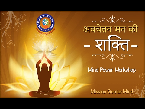 Mind power hindi youtube channels