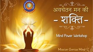 माइंड पावर वर्कशॉप - अवचेतन मन की शक्ति - Mind Power Hindi - Sanjiv Malik