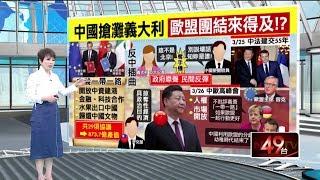 """十點上新聞》中義簽""""一帶一路"""" 德示警:恐變中國附屬國"""