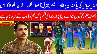 Major General Asif Ghafoor closed the speech of the Indian journalist after pakistan losing the matc