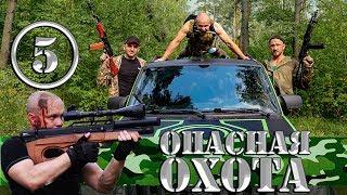 Комедийный сериал - Опасная Охота - 5 серия | Охота на Йети заканчивается | Серега Штык и Охотники