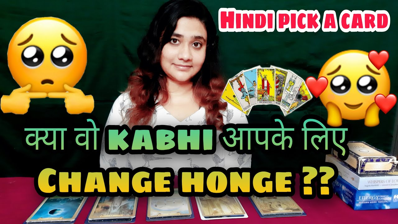 Hindi Pick A Card | Will He/She Ever Change For You Tarot | love reading in Hindi | psychic insight