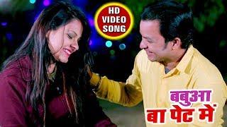 बबुआ बा पेट में (Romantic Video) - Devi Raja, Lata Tiwari -Babua Ba Pet Me -Bhojpuri Video Song 2019