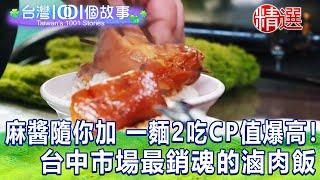 【台灣1001個故事 精選】麻醬隨你加 一麵2吃CP值爆高!台中市場最銷魂的滷肉飯|白心儀