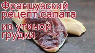 Как приготовить утки кряквы пошаговый рецепт - Французский рецепт салата из утиной грудки