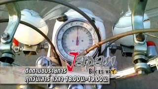 รายการ Japan Bikes Way ตอนที่29 Honda CP77 Police ชาด