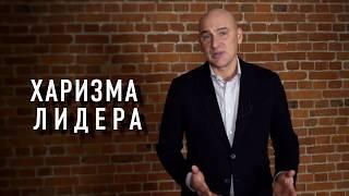 видео Харизматическое лидерство и харизматичные лидеры