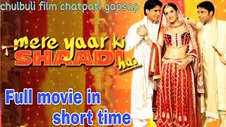 Gambar cover mere yaar ki shaadi hai full movie review | Story of movie