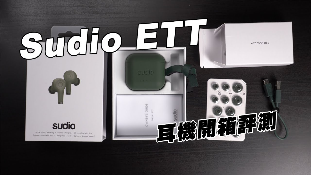 🎵Sudio ETT  真無線主動式降噪藍芽耳機開箱評測 🎹 @sudio #居家好朋友 #sudiomoments
