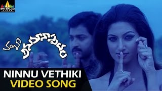 Anumanaspadam Songs | Ninu Vethiki Vethiki Chusi Video Song | Aryan Rajesh | Sri Balaji Video