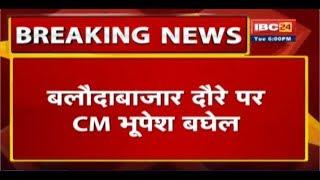 CM Bhupesh Baghel: प्रति एकड़ 15 क्विंटल धान खरीदेंगे | किसानों की सरकार है किसानों के हित पर काम