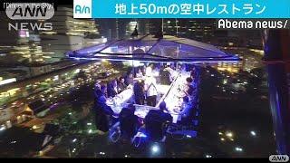 地上50m!空中レストラン ちょっと怖いが大人気(18/02/23) thumbnail