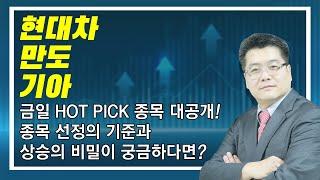 윤정두의 「주식투시경 시즌4」 74회 [현대차·만도·기…