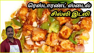சில்லி இட்லி | Restaurant Style Chilli idli Recipe | Balaji