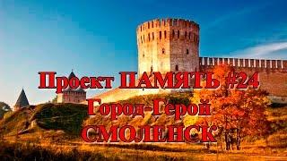 Проект ПАМЯТЬ #24 - Город Герой СМОЛЕНСК. Великая Отечественная война