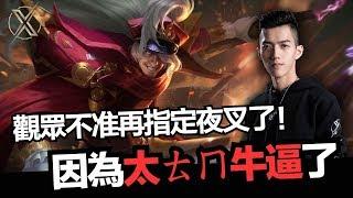 傳說對決 TXO Liang 夜叉王手起刀落!就問你對面怎麼玩?
