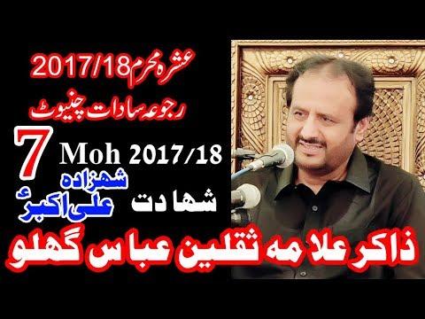 Saqlain Abbas Ghaloo Ashra 7 Muharam 2017 Rajoa Sadat Chiniot Bani Sardar Ghulam Abbas Syed