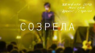 Земфира - Созрела (Москва. Крокус/Стрелка)