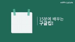 #2 15분 만에 배우는 구글킵(구글킵 간단 사용법)