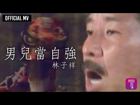 林子祥 George Lam  - 男兒當自強 (Official music video)