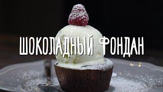 «Едим Дома» — Шоколадный фондан
