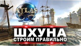 Atlas корабли: шхуна. Создание и обзор характеристик в игре Атлас.