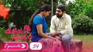 Sithin Siyawara | Episode 54 - (2018-07-19) | ITN Thumbnail