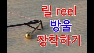 reel drop,릴방울장착,원투방울달기,릴낚시방울달기,원투낚시방울,장어낚시방울