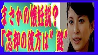 上原多香子〝妊娠○ヶ月〟が休止の理由!「とくダネ!」小倉智昭は知って...