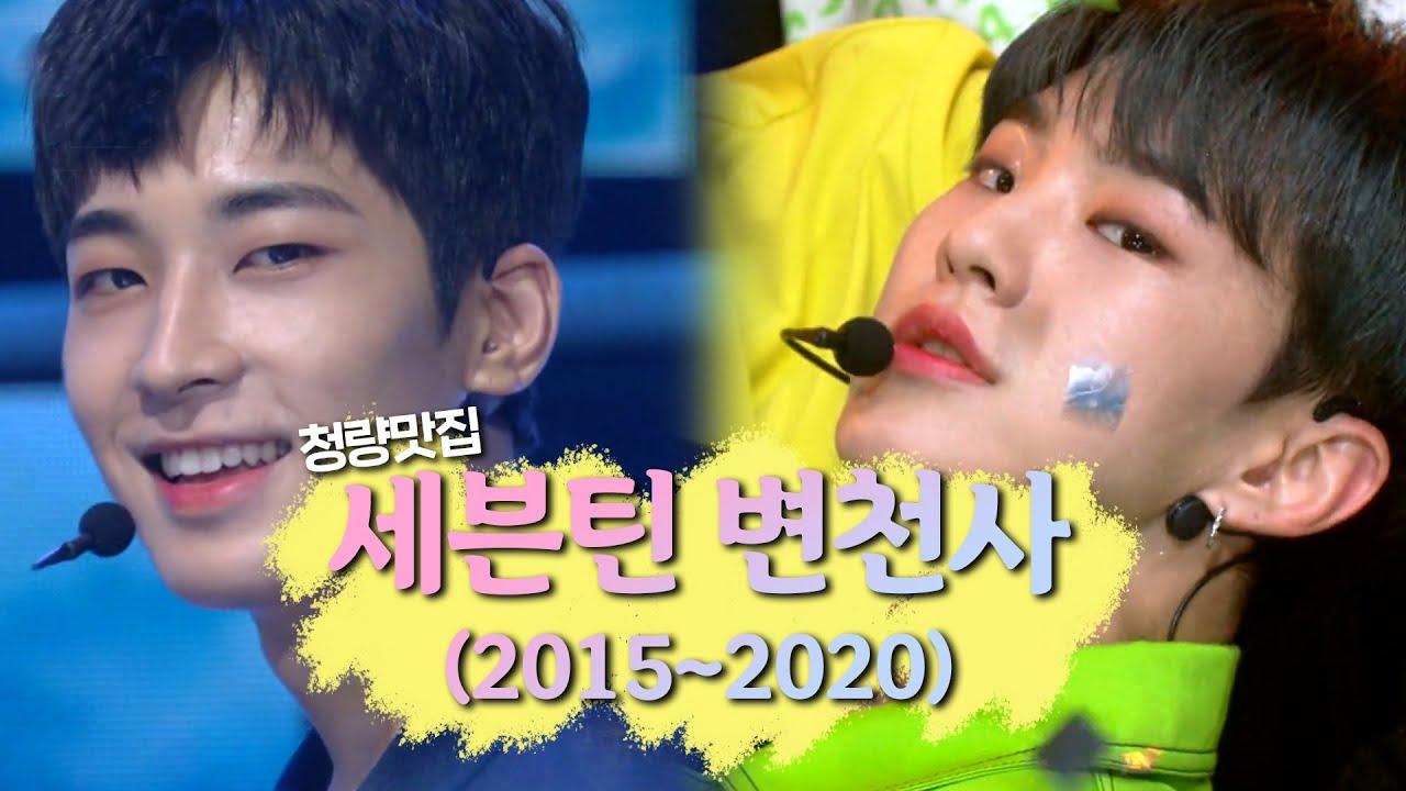 [소장각👍 #36] 신곡으로 홈런친⚾ 세븐틴! 데뷔때부터 지금까지 싹 모아보기(Stage-Mix)👀ㅣKBS 방송