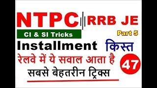CI & SI installment question Tricks | Compound interest Problems/tricks  | for Railway exam,NTPC