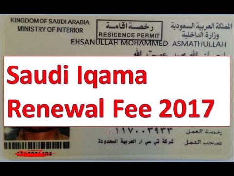 Check my Iqama renewal fee 2017 1438