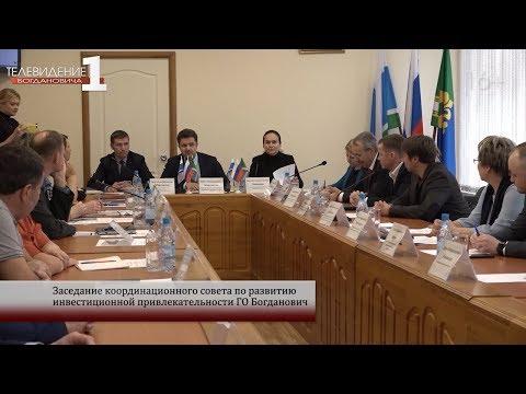 Заседание координационного совета по развитию инвестиционной привлекательности ГО Богданович