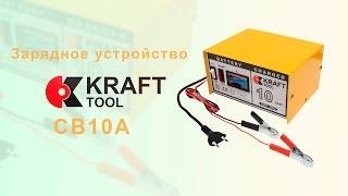 Зарядное устройство KraftTool CB10A - видео обзор