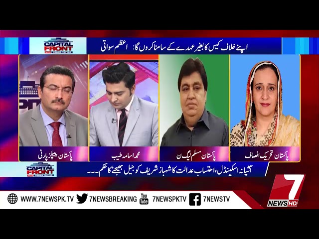 Capital Front 06 December 2018 |7News|