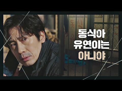 [미친 엔딩] 신하균(Shin Ha-kyun)에게 메시지를 남긴 채 자살한 이규회 「유연이는 아니야」 괴물(beyondevil) 8회   JTBC 210313 방송
