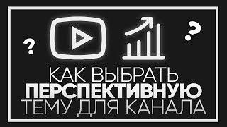 Перспективная тема для Ютуб канал. КАК ЕЕ НАЙТИ? Где искать перспективные темы?