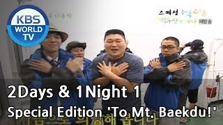 2 Days and 1 Night Season 1 | 1박 2일 시즌 1 - Special Edition 'To Mt. Baekdu!'