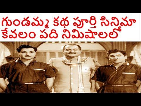 Gundamma Katha Telugu Full Length Movie ||...