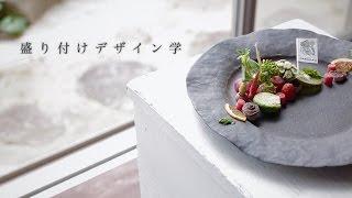 飯野登起子 「盛り付けデザイン学」第5期@尾道自由大学