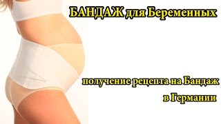 БАНЖАЖ для беременных : ГЕРМАНИЯ | Получение рецепта на БАНДАЖ(http://livefree5.ru Покупка бандажа в Германии оказалась очень сложным делом. Во-первых, в обычном интернет-магазин..., 2014-09-09T15:39:30.000Z)