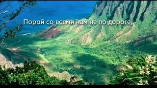 Христианские стихи''ДА!УЗКАЯ ТРОПИНКА''