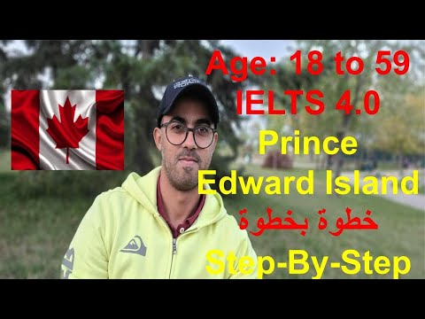 AIPP PNP/Prince Edward Islandالهجرة الى كندا#احصل على عرض عمل من خارج كندا وهاجر الى