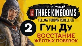 Смерть ДУН ЧЖО - прохождение Total War: Three Kingdoms на русском за Гун Ду - #2