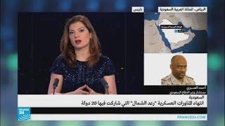 """السعودية: انتهاء مناورات """"رعد الشمال"""" بمشاركة 20 دولة"""