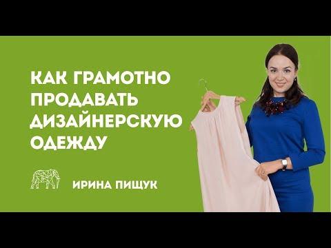 Как продавать платья ручной работы