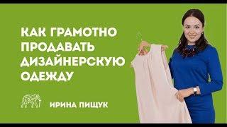 Как грамотно продавать дизайнерскую одежду и не только...